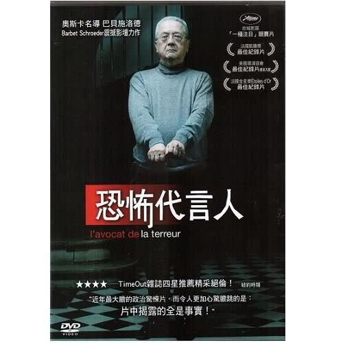 恐怖代言人 DVD (購潮8)
