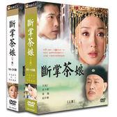 大陸劇 - 斷掌茶娘DVD (全31集)  秦嵐/黃少祺/寇世勳