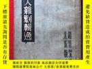 二手書博民逛書店罕見人雜劇輯逸,1935年初版Y16353 趙景深 輯 北新書局 出版1935
