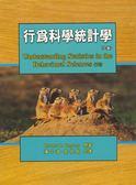 (二手書)行為科學統計學 中文第二版 2005年