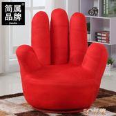 大人款兒童款創意單人手指凳時尚可旋轉懶人沙發成人休閑五指沙發 igo免運