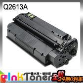HP 1300/1300N 相容碳粉匣套餐(黑色)一組三支 Q2613A/Q2613/2613A/2613/13A