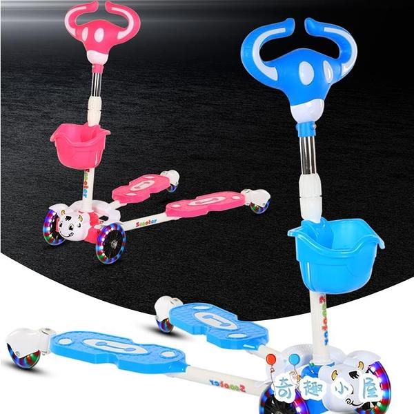 兒童滑板車剪刀女孩寶寶蛙式雙腳分開滑滑溜溜車【奇趣小屋】