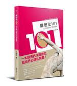 (二手書)雕塑史101:從古典到現代西洋雕塑