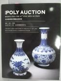 【書寶二手書T5/收藏_PDQ】POLY保利_瓷器玉器工藝品_2018/7/27-28
