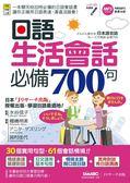 日語生活會話必備700句(點讀版)