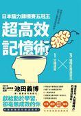 日本腦力錦標賽五冠王「超高效記憶術」:3循環反覆速習法╳1分鐘速寫,無關天分與年..