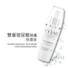 CYLAB 雙重玻尿酸親膚保濕液 100ml 台灣製造MIT 保濕 清爽 補水 噴霧