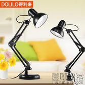 得利來美式LED檯燈護眼學習工作書桌學生臥室床頭節能兩用夾子燈