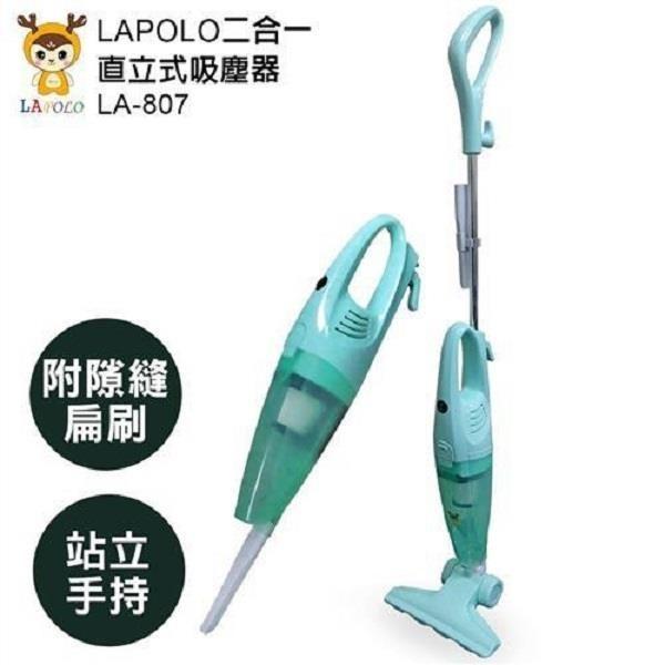 【南紡購物中心】LAPOLO 藍普諾 LA-807 二合一直立式吸塵器