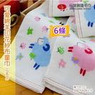 可愛綿羊紗布童巾/小毛巾 (6條裝 經濟家庭號)【台灣興隆毛巾專賣*歐米亞】雙層織造