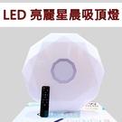 亮博士LED吸頂燈 48W 4-5坪房間/客廳適用 IP54防塵防水 8段調光/5段情境