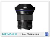 登錄送UV CPL鏡片~LAOWA 老蛙 15mm F2 廣角大光圈(公司貨)SONY E / CANON R / NIKON Z