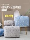 被子收納袋子子家用大號整理裝棉被衣服衣物幼兒園行李搬家打包袋