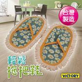 【VICTORY】輕鬆拖把鞋(2入) #1038002