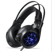 諾西 N1電腦耳機頭戴式耳麥台式遊戲絕地求生電競網吧帶麥話筒cf【全館一件82折】