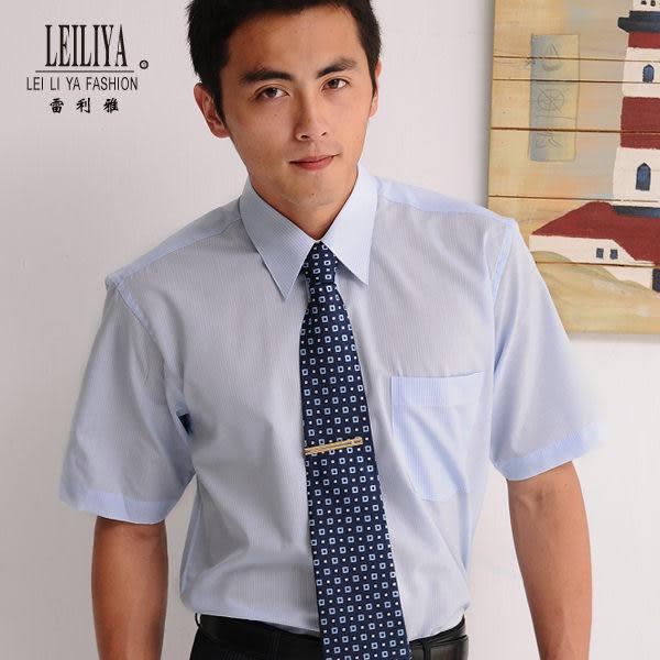 【LD-905】雷利雅-經典辦公室男短袖襯衫(藍色細條紋)