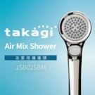 日本Takagi JSB025BM Ai...