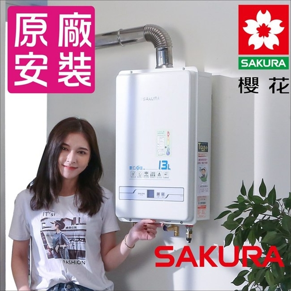 Buyjm 櫻花牌 熱水器 SH-1335 熱水器 電熱水器 SH1335