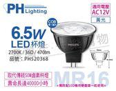 PHILIPS飛利浦 LED 6.5W 2700K 黃光 36度 12V 不可調光 COB MR16杯燈 _ PH520368