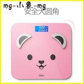體重秤-智慧體脂秤電子秤體重秤家用成人減肥稱 MG小象