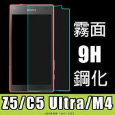 E68精品館 磨砂霧面 SONY M4/C5 Ultra/Z5 5.2吋 9H 鋼化玻璃 螢幕保護膜 保護貼貼膜 玻璃貼 E2363/E5553/E6653