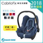 ✿蟲寶寶✿【荷蘭MAXI-COSI】好禮二選一!荷蘭製造 兒童安全座椅 新生兒提籃Cabrio fix 7色可選