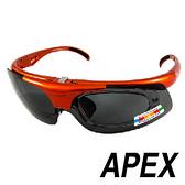 APEX 976 偏光眼鏡-橘 /含近視內框 戶外 自行車 跑步