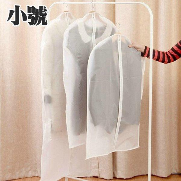 《J 精選》環保高品質半透明可水洗衣物防塵套(小號)