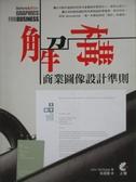 【書寶二手書T9/電腦_YHB】解構-商業圖像設計準則_麥克韋德, 吳國慶