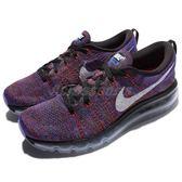 【六折特賣】Nike 慢跑鞋 Flyknit Max 紫 白 全氣墊 路跑 運動鞋 舒適 男鞋【PUMP306】 620469-016