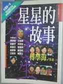 【書寶二手書T1/科學_LCM】星星的故事_傅學海等