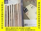 二手書博民逛書店中國書法罕見2014年第10期Y11403 出版2014
