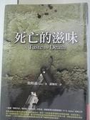 【書寶二手書T7/一般小說_CRL】死亡的滋味_詹姆絲