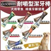 *KING WANG*【單支】GOODIES《耐嚼型潔牙棒》單支/包 犬用零食 多種口味任選