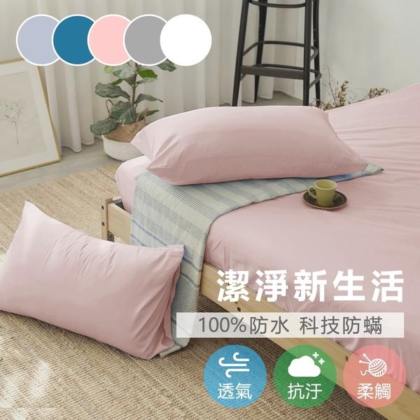 【小日常寢居】文青素面防水防蹣床包保潔墊《夢幻粉》5尺雙人(台灣製)