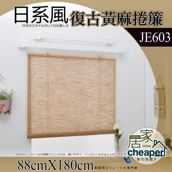 【居家cheaper】日系風復古黃麻捲簾88X180CM(JE603)