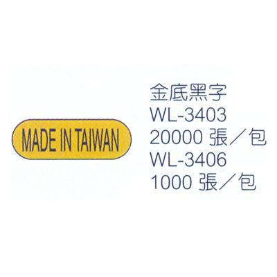 華麗牌 WL-3403 MADE IN TAIWAN 外銷標籤 一行 金底黑字 X 20000張入包裝