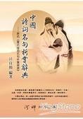 中國詩詞名句析賞辭典