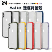 買一送五》犀牛盾 Mod NX 防摔殼 iPhone ixs max ixr ix i8 i7 Plus 手機殼