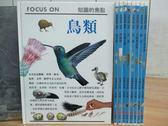 【書寶二手書T7/科學_QFL】Focus on-鳥類_哺乳類_爬蟲類_昆蟲等_共9本合售
