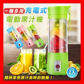 果汁機 一機多用充電式電動果汁機(2入) ~電動攪拌 可充電 USB 榨汁機 《賣點購物》
