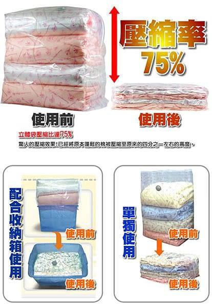 買得適【立體式】【護貝材質】棉被/衣物壓縮袋【家庭號8件組】特價/988元含運