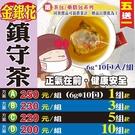 【金銀花鎮守茶▶10入】買5送1║魚腥草...