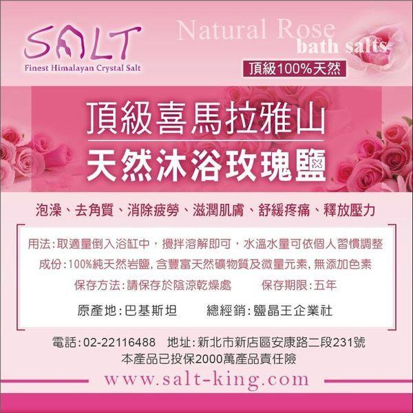 鹽燈專家【鹽晶王】頂級喜馬拉雅山100%純天然食用玫瑰岩鹽(細)500g袋裝