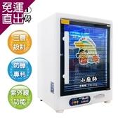 小廚師 三層紫外線殺菌烘碗機TA-808 TA-808【免運直出】