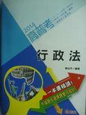 【書寶二手書T1/進修考試_QEG】行政法_陳治宇