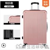 行李箱男士拉桿箱旅行箱密碼皮箱子萬向輪韓版個性潮24寸26寸28寸 NMS樂事館新品