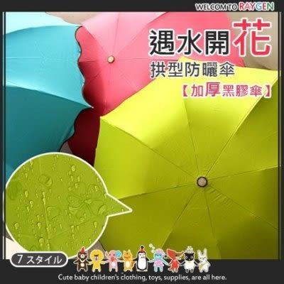 雨傘 神奇遇水開花折疊傘 抗UV防曬遮陽傘
