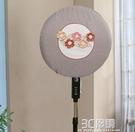 全包落地風扇罩防塵罩電風扇防塵罩子保護罩電扇套布藝通用落地扇 3C優購